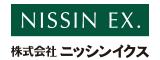 株式会社ニッシンイクス