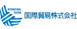 国際貿易株式会社